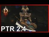 Diablo 3: «Дрожь земли» [PTR 2.4]