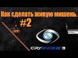Cryengine3. Как сделать живую мишень#2.