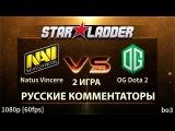 [MUST SEE] NaVi vs OG Dota 2, Starladder 13, OG vs Navi 2 игра, Dota 2, bo3