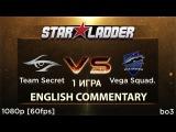 [322] Vega Squadron vs Team Secret, Starladder13, Secret vs Vega 1 игра, Dota 2, bo3