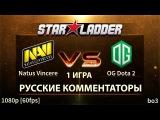 NaVi vs OG Dota 2, Starladder 13, OG vs Navi 1 игра, Dota 2, bo3