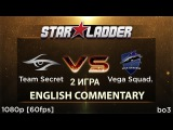 [322] Vega Squadron vs Team Secret, Starladder 13, Secret vs Vega 2 игра, Dota 2, bo3