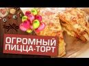 Вкусный и огромный пицца-торт. Нам 1 год!! [Мужская Кулинария]