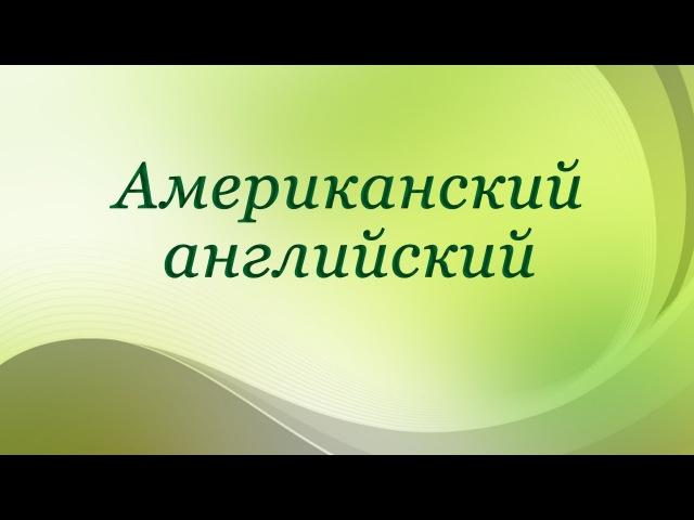 Американский английский. Лекция 10. Синтаксические особенности языка