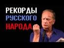 Михаил Задорнов Книга рекордов русского народа