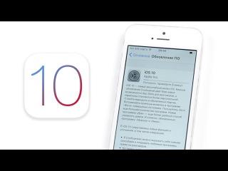 Apple выпустила iOS 10! Смотрим на iPhone 5, 5S и 6S Plus...
