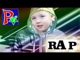Детский клип, хотели снять обзор игрушки, получился рэп - ромчик