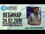 24 02 2016 Презентация Разумного Сообщества Ирий. Манько Виталий
