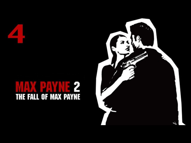 Прохождение Max Payne 2: The Fall of Max Payne - 4 Играем за Мону