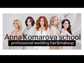 Школа стилистов Анны Комаровой / Presentation film about Anna Komarova school