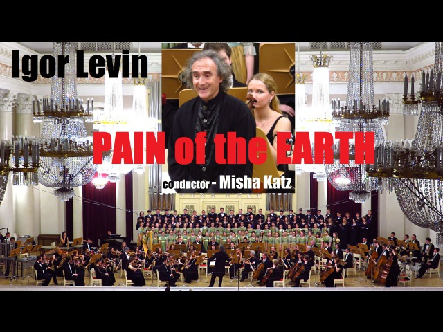 Igor Levin - I.Hentov Pain of the Earth 31.03.2016 Misha Katz orchestra, mixed childen's choir