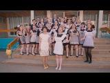 LCP: Ах удивительная жизнь моя) город Балаково школа №26