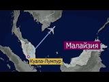 «Пропавший малазийский Боинг-777» — Момент Истины от 14.12.2015