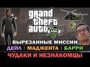 GTA V Дейл Маджента Барри Вырезанные Миссии Бета Анализ