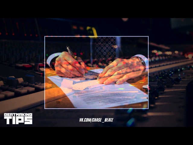 Beatmaking Tips 3. Юридические аспекты битмейкинга