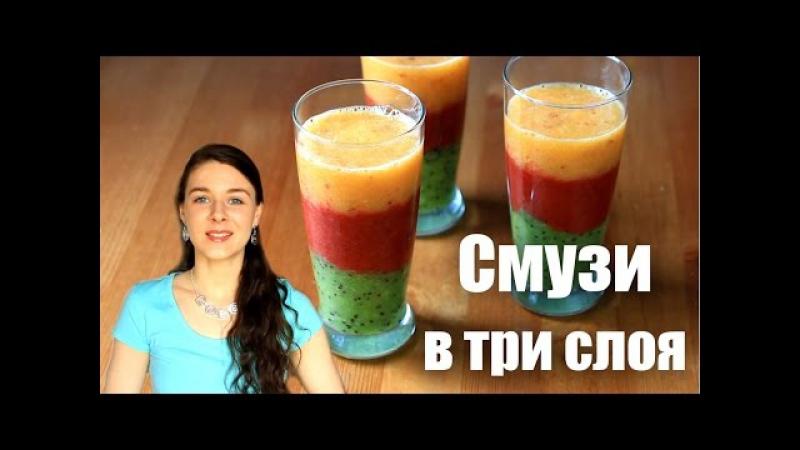 Как сделать фруктовый смузи в три слоя   Добрые рецепты