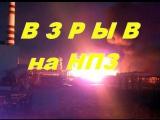 Взрыв на НПЗ -  8 человек погибло, как это случилось