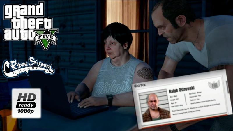 Разыскивается живым или живым Ralph Ostrowski [GTA V 1 HD] (Ryder Studio)
