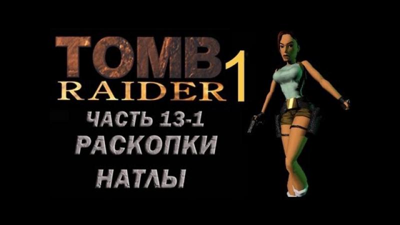 Прохождение Tomb Raider 1 Часть 13-1 Раскопки Натлы (Natlas Mines)