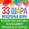 33Шара•Воздушные шары,гелиевые шары во Владимире