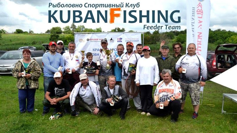 28-29.05.2016 Кубок Клуба "KUBANFISHING"