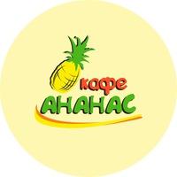 kafe.ananas