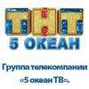 """Телекомпания """"5 океан ТВ"""""""