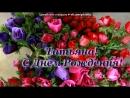 «С днем рождения Татьяна!» под музыку С Днём Рождения Танюша!!! -  «Итак, она звалась Татьяна» – когда-то написал Поэт и ты, про