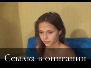 Цп, Маша Бабко, порно, дп, 16 15 14 13 12 лет, трахнул 1st studio siberian mouse cp