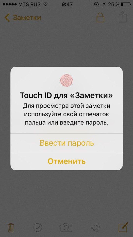 touchID для Заметки