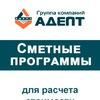 АДЕПТ - IT решения для строителей