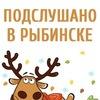 Подслушано в Рыбинске. Новая