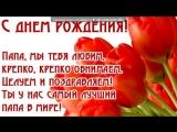 папа под музыку Невiдомий - С Днём Рождения папа!!!. Picrolla