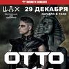 29.12 - Otto Dix - ЦДХ (Москва)