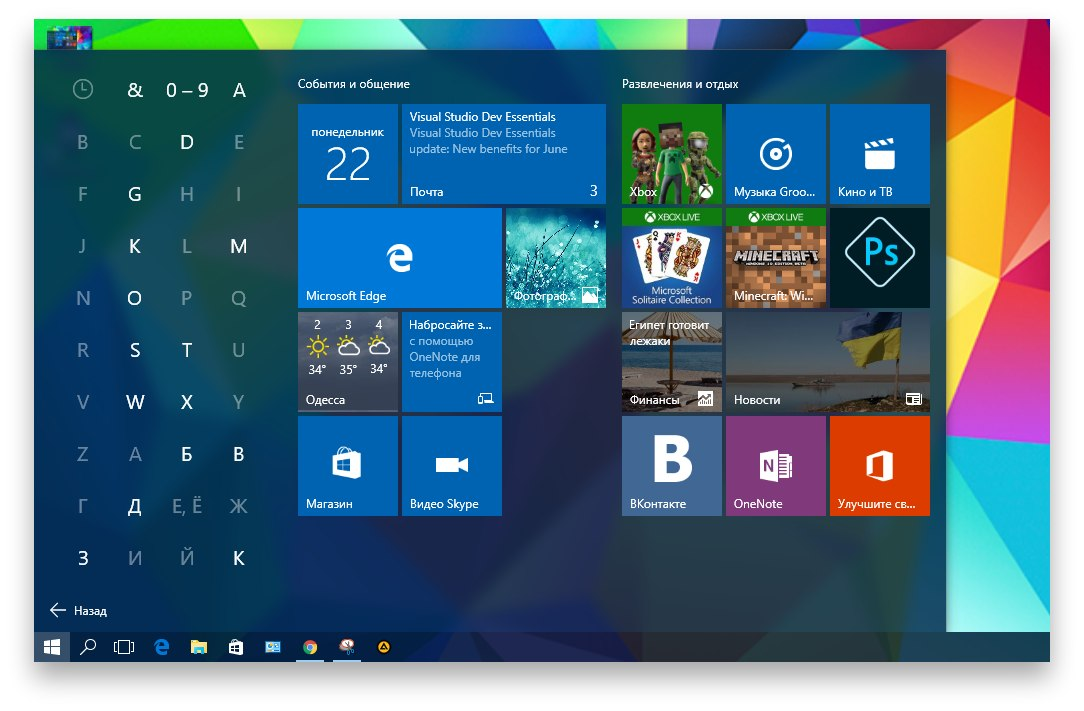 Как быстро найти программу в Windows 10