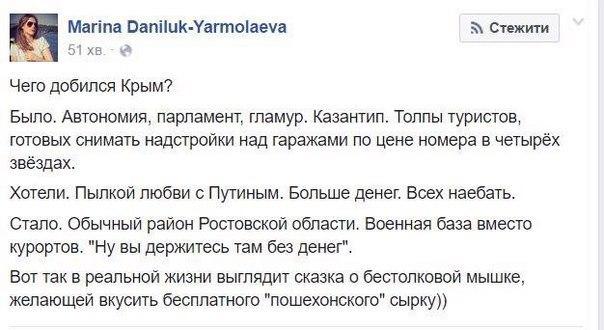 Активность армии РФ на админгранице с оккупированным Крымом снизилась, - Слободян - Цензор.НЕТ 9277