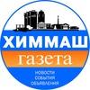 Химмаш-газета
