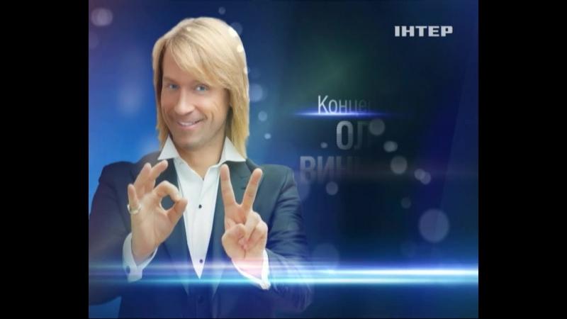Реклама концерта на Интере 5