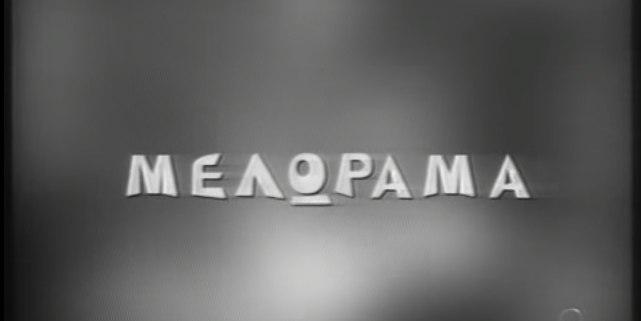 Мелорама (Интер, 1998) Группа Скрябин