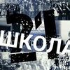 Школа № 21 г. Нижневартовск