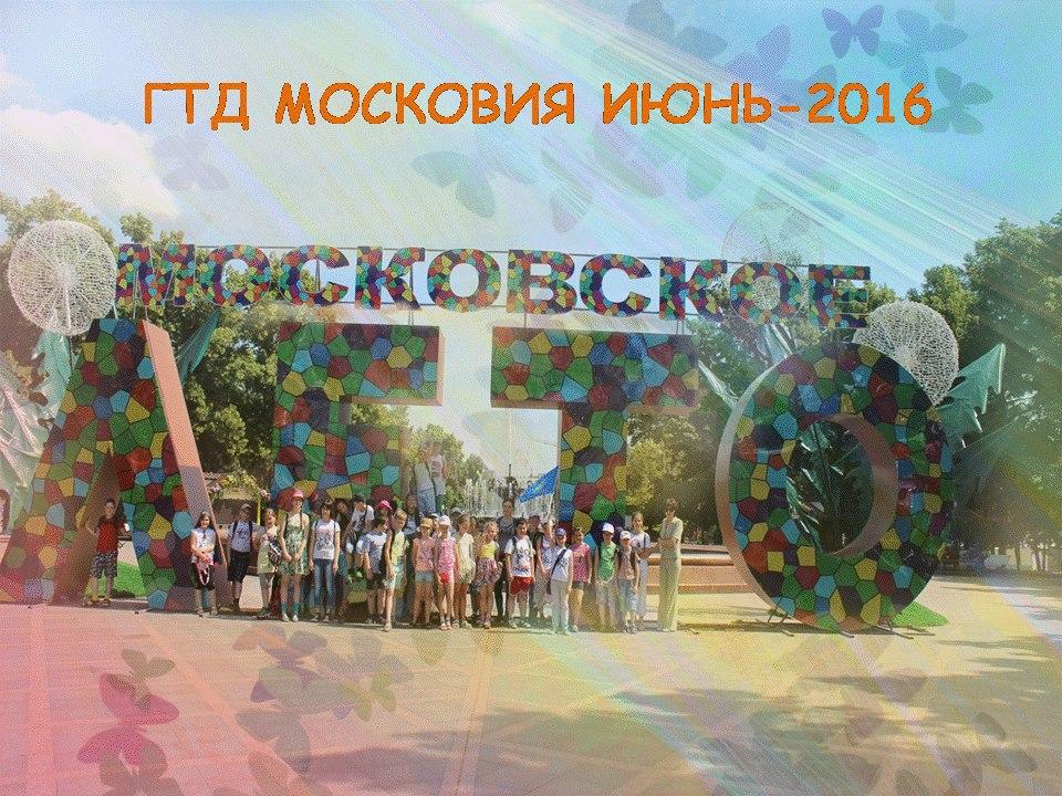 """Группа творческого досуга """"Московия"""" Московское лето 2016"""