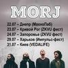 MORJ | МОРЖ