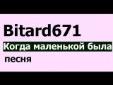 Bitard671 - Когда маленькой была (я в писе дырочку нашла, пошла маме показать, она давай меня ругать)