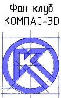 компас 3d официальный сайт - фото 9