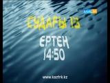 Ертең 14:50-де «Судағы із» телехикаясы басталады!