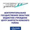 Центр занятости населения Кольского района