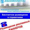 ЖК СУВОРОВСКИЙ Ростов-Дон Объявления бесплатно