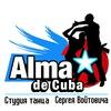 Студия танца ALMA De CUBA