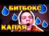 БИТБОКС УРОКИ - КАПЕЛЬКА БЕЗ РУК