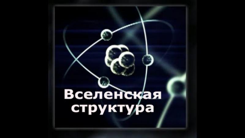 Вселенская структура [Теория всего Глава 2] Нейробиология, психология, физика и поиски сознания